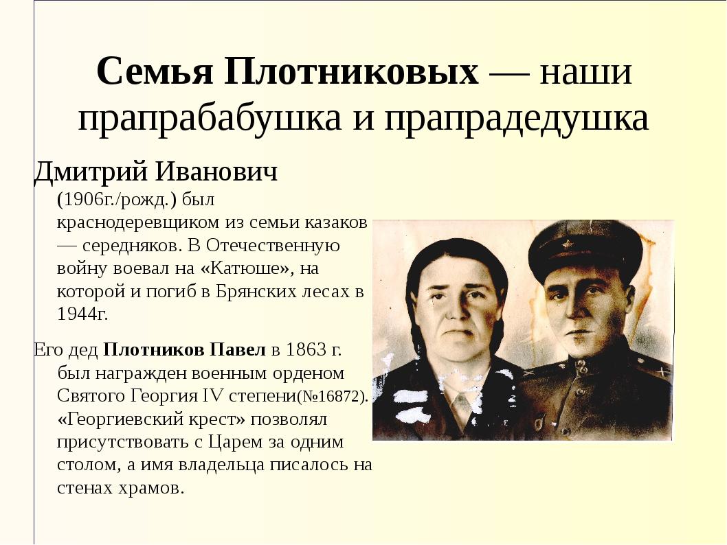 Семья Плотниковых — наши прапрабабушка и прапрадедушка Дмитрий Иванович (1906...