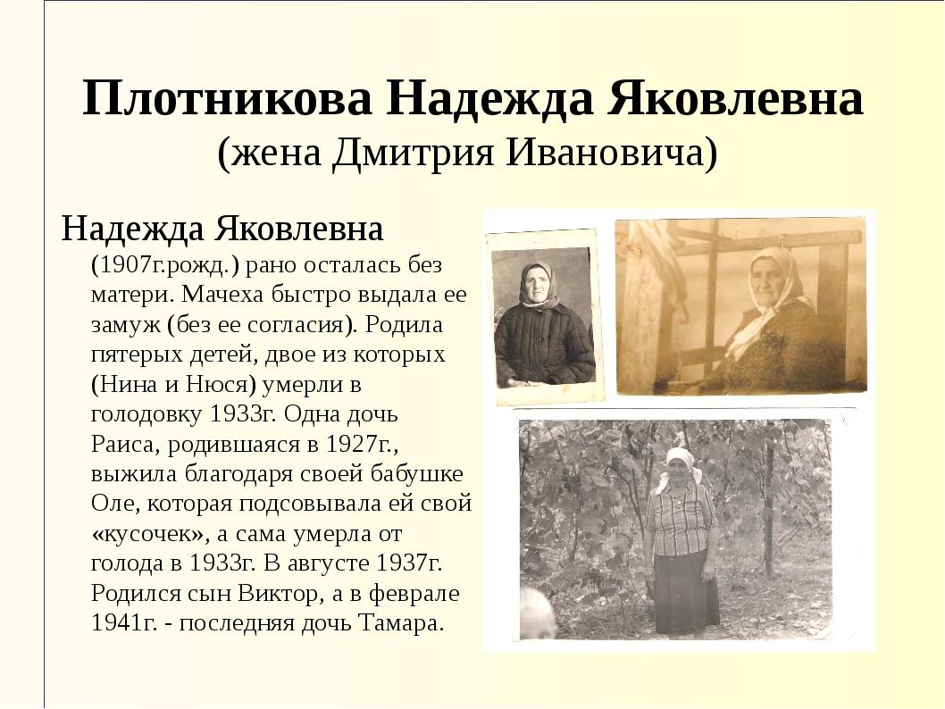 Плотникова Надежда Яковлевна (жена Дмитрия Ивановича) Надежда Яковлевна (1907...