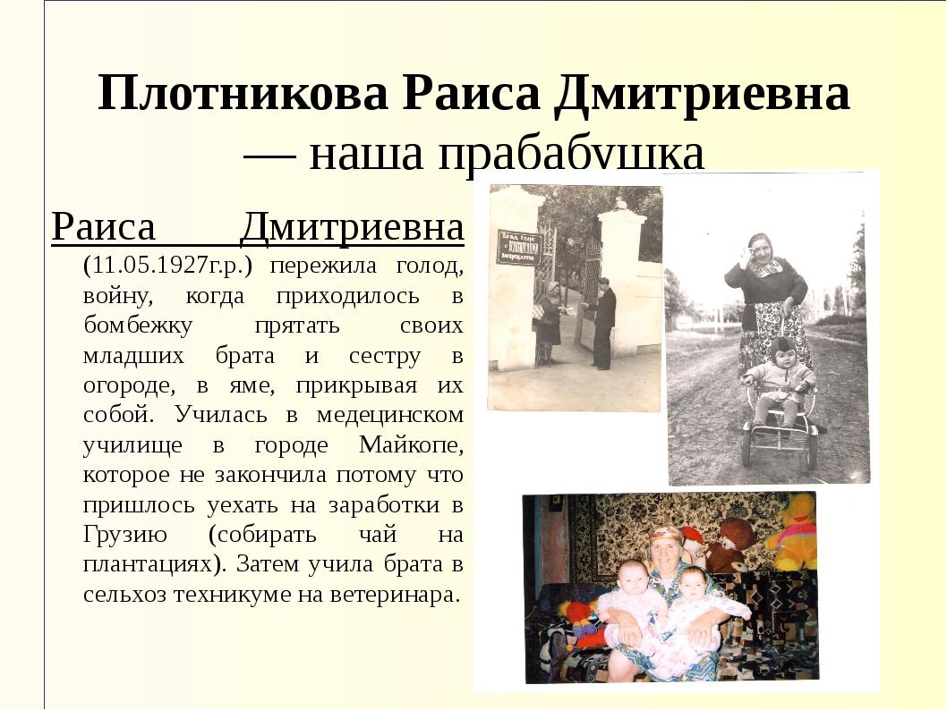 Плотникова Раиса Дмитриевна — наша прабабушка Раиса Дмитриевна (11.05.1927г.р...