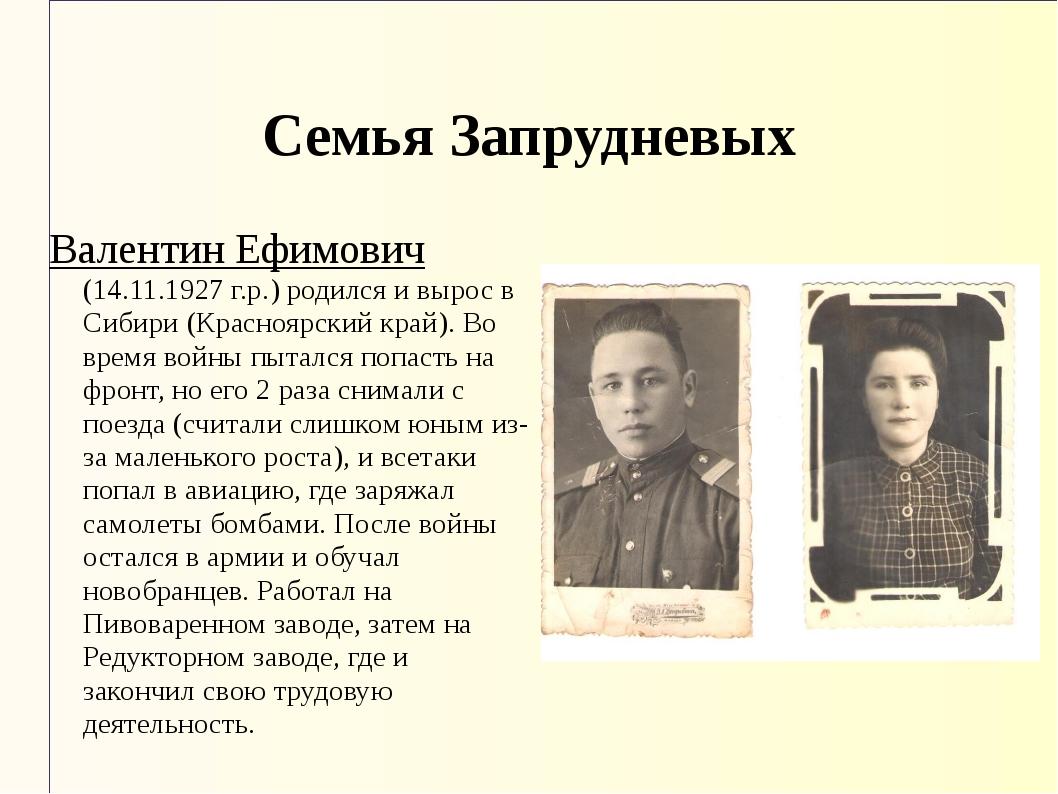 Семья Запрудневых Валентин Ефимович (14.11.1927 г.р.) родился и вырос в Сибир...