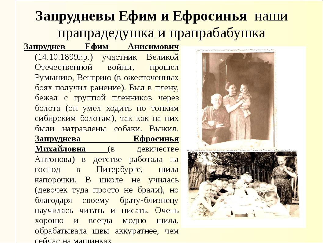 Запрудневы Ефим и Ефросинья наши прапрадедушка и прапрабабушка Запруднев Ефим...