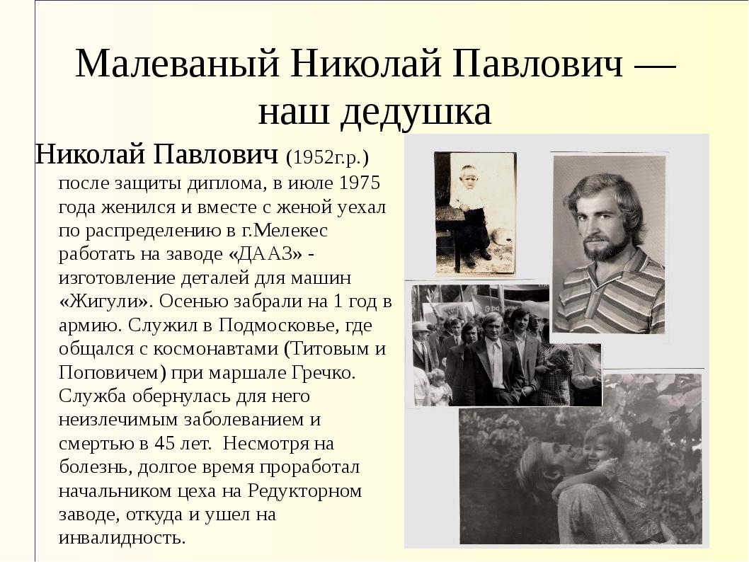 Малеваный Николай Павлович — наш дедушка Николай Павлович (1952г.р.) после за...