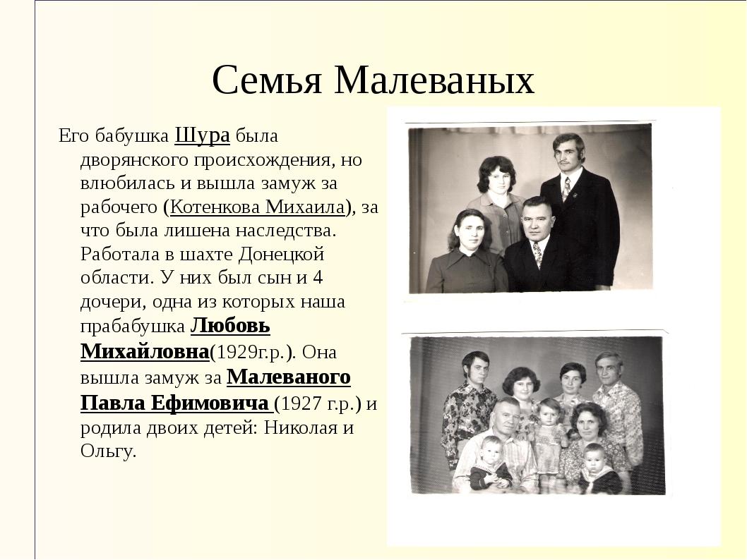Семья Малеваных Его бабушка Шура была дворянского происхождения, но влюбилась...