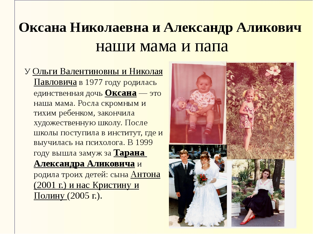 Оксана Николаевна и Александр Аликович наши мама и папа У Ольги Валентиновны...