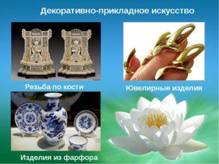 Декоративно-прикладное искусство Резьба по кости Изделия из фарфора Ювелирные
