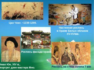 Чжао Юн, XIV в., портрет дзен-мастера Мяо. Цао Чонг. ~1239-1299. Настенная ро