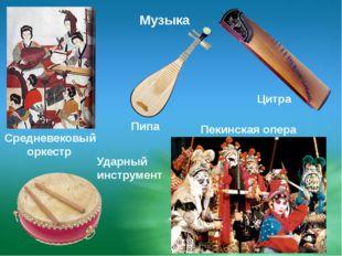 Музыка Пипа Цитра Ударный инструмент Средневековый оркестр Пекинская опера