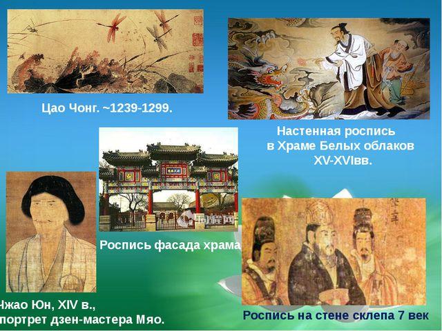 Чжао Юн, XIV в., портрет дзен-мастера Мяо. Цао Чонг. ~1239-1299. Настенная ро...