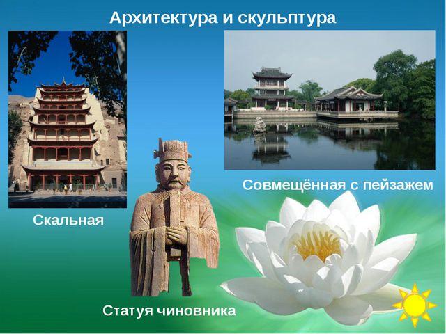Архитектура и скульптура Совмещённая с пейзажем Скальная Статуя чиновника