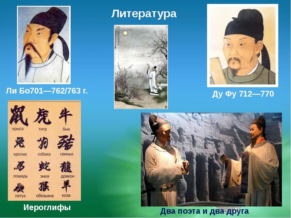 Литература Ли Бо701—762/763 г. Ду Фу 712—770 Иероглифы Два поэта и два друга