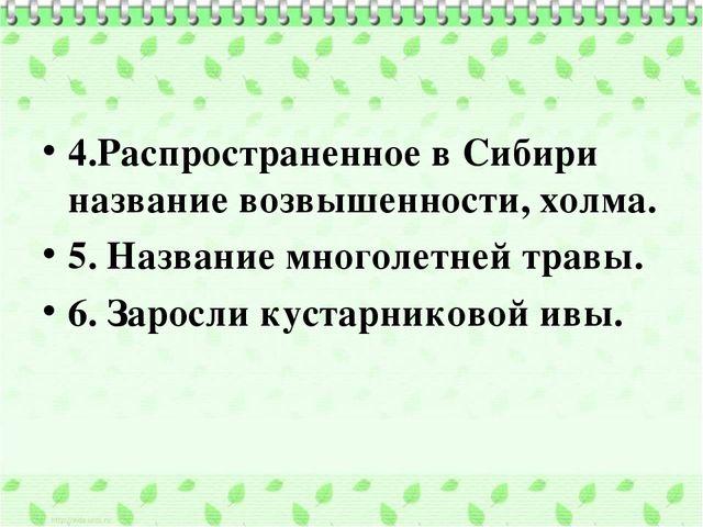 4.Распространенное в Сибири название возвышенности, холма. 5. Название многол...