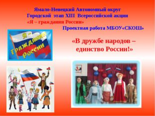 «В дружбе народов – единство России!» Ямало-Ненецкий Автономный округ Городс