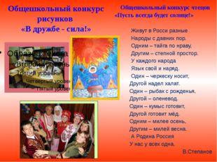 Общешкольный конкурс рисунков «В дружбе - сила!» Общешкольный конкурс чтецов