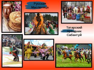 Русская Масленица Татарский праздник Сабантуй