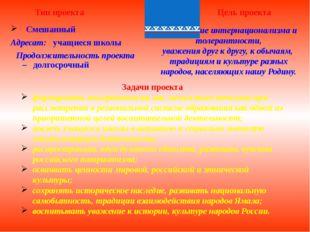Тип проекта Смешанный Адресат: учащиеся школы Продолжительность проекта – дол