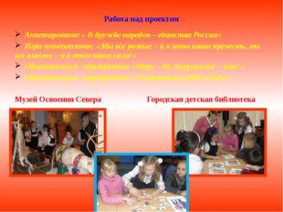 Работа над проектом Анкетирование « В дружбе народов – единства России» Игра-