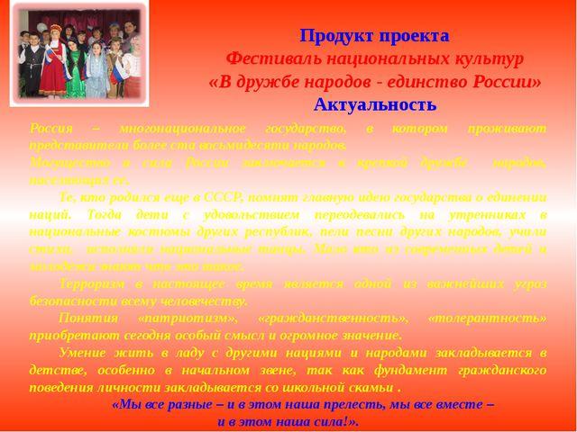 Продукт проекта Фестиваль национальных культур «В дружбе народов - единство...