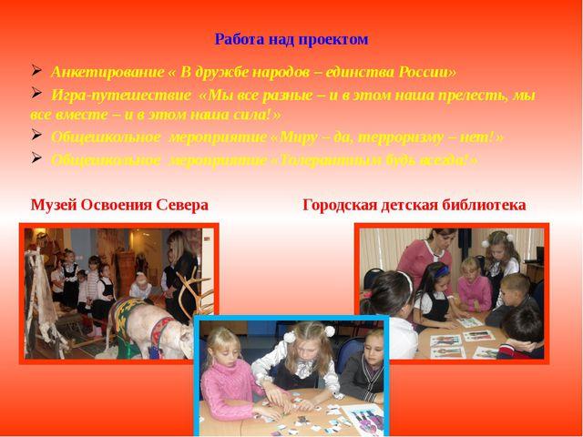 Работа над проектом Анкетирование « В дружбе народов – единства России» Игра-...