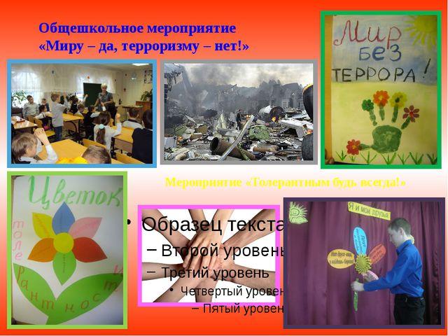 Общешкольное мероприятие «Миру – да, терроризму – нет!» Мероприятие «Толерант...
