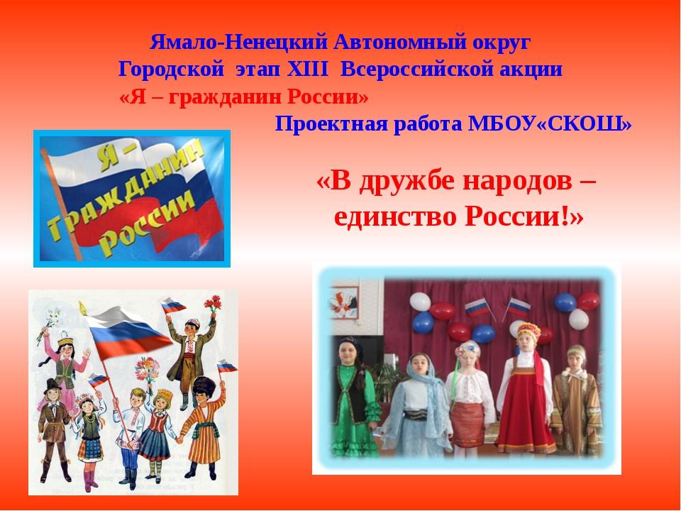 «В дружбе народов – единство России!» Ямало-Ненецкий Автономный округ Городс...