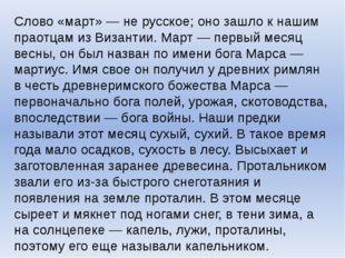 Слово «март» — не русское; оно зашло к нашим праотцам из Византии. Март — пер
