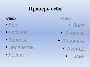 Проверь себя -лес- Лес Лесочек Залесье Перелесок Лесник -лис- Лиса Лисичка Ли