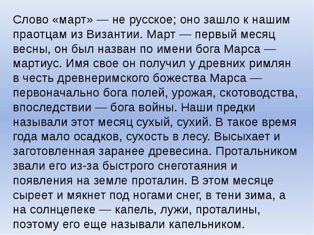 Слово «март» — не русское; оно зашло к нашим праотцам из Византии. Март — пер...