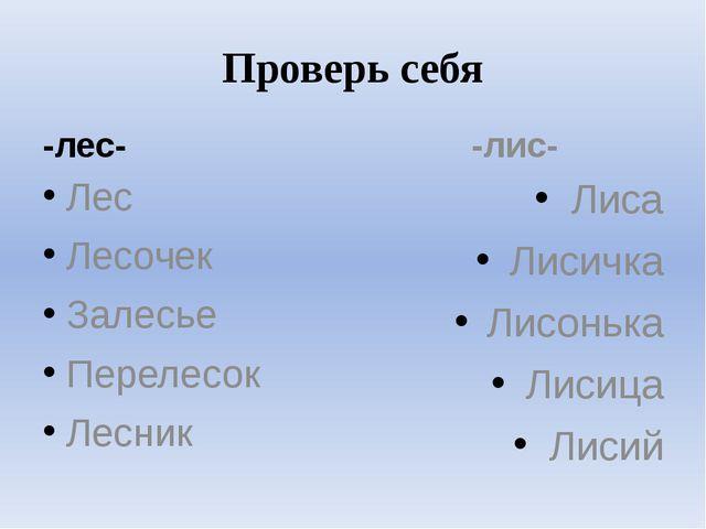 Проверь себя -лес- Лес Лесочек Залесье Перелесок Лесник -лис- Лиса Лисичка Ли...