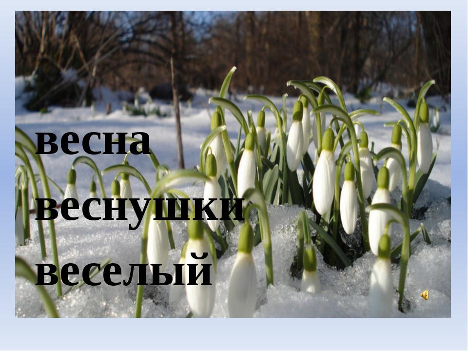 весна веснушки веселый