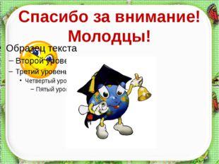 Спасибо за внимание! Молодцы! http://aida.ucoz.ru