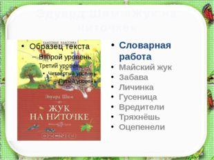 Эдуард Шим «Жук на ниточке» Словарная работа Майский жук Забава Личинка Гусен