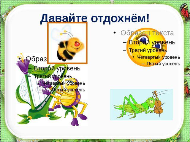 Давайте отдохнём! http://aida.ucoz.ru
