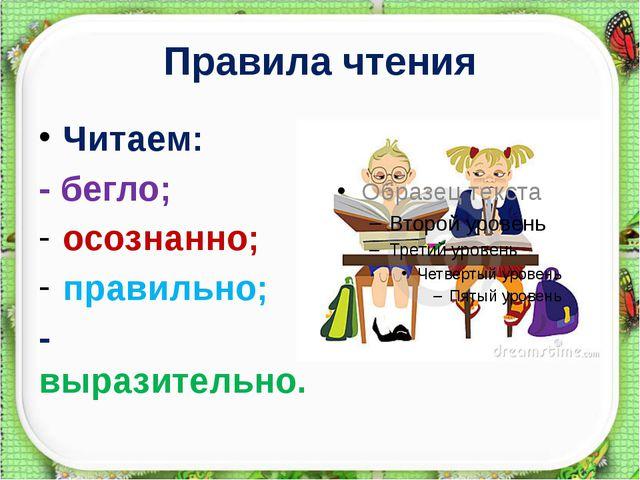 Правила чтения Читаем: - бегло; осознанно; правильно; - выразительно. http://...
