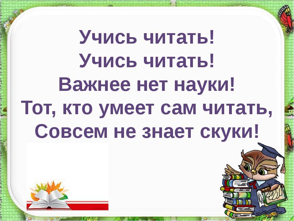Учись читать! Учись читать! Важнее нет науки! Тот, кто умеет сам читать, Совс...
