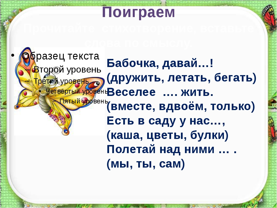 Поиграем Прочитайте стихотворение, вставьте слова по смыслу. Бабочка, давай…!...