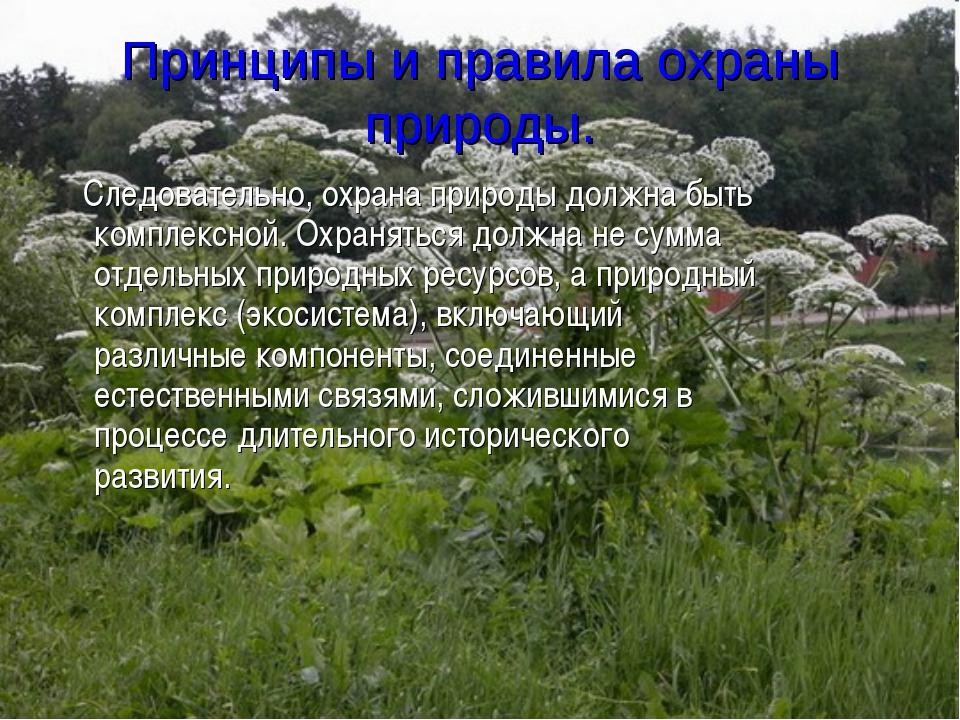 Принципы и правила охраны природы. Следовательно, охрана природы должна быть...