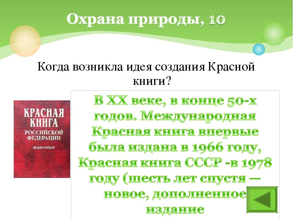 Когда возникла идея создания Красной книги?