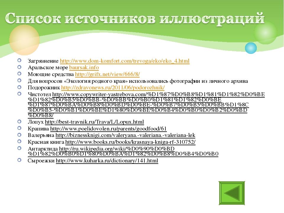 Загрязнение http://www.dom-komfort.com/trevoga/eko/eko_4.html Аральское море...