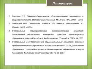 Смирнов Н.К. Здоровьесберегающие образовательные технологии в современной шко
