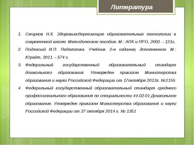 Смирнов Н.К. Здоровьесберегающие образовательные технологии в современной шко...