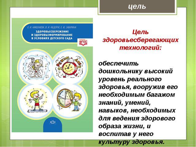 Цель здоровьесберегающих технологий: обеспечить дошкольнику высокий уровень р...