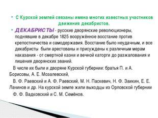 С Курской землей связаны имена многих известных участников движения декабрис