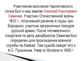 Участником восстания Черниговского полка был и наш земляк Николай Николаевич