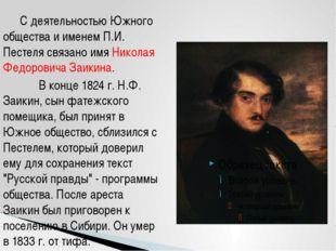 С деятельностью Южного общества и именем П.И. Пестеля связано имя Николая Фе