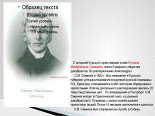 С историей Курского края связано и имя Степана Михайловича Семенова, члена