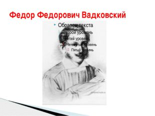 Федор Федорович Вадковский