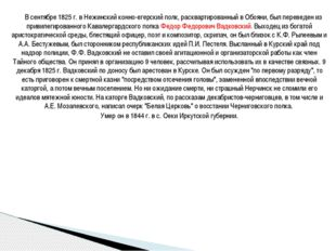 В сентябре 1825 г. в Нежинский конно-егерский полк, расквартированный в Обоя