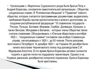 Уроженцами с. Мирополье Суджанского уезда были братья Петр и Андрей Борисовы,