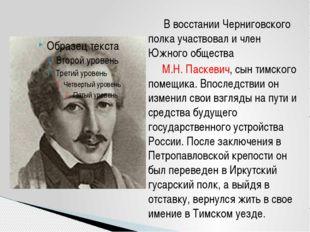 В восстании Черниговского полка участвовал и член Южного общества М.Н. Паске