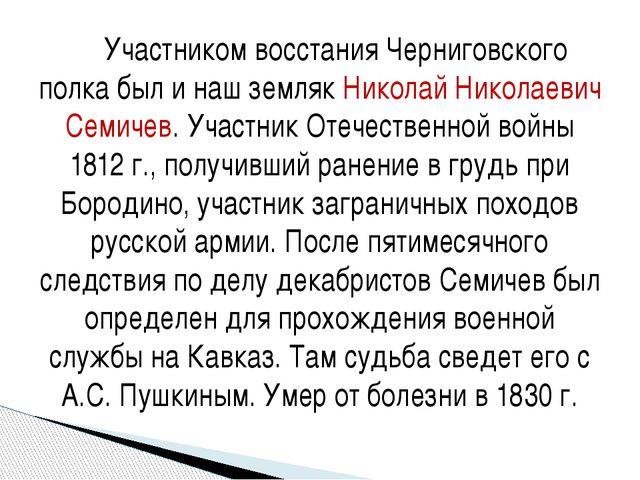Участником восстания Черниговского полка был и наш земляк Николай Николаевич...